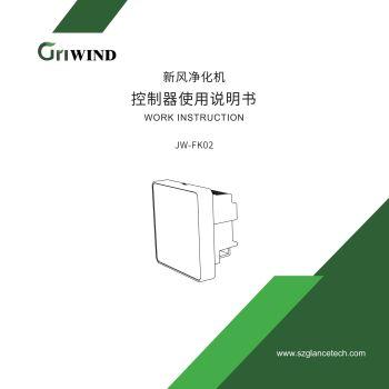 494003002262格兰斯柯_控制盒说明书_数码控制盒96X96电子画册