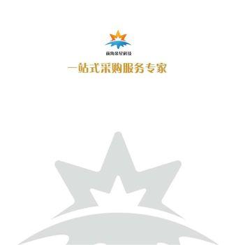 前海金星科技品牌手册-1,3D翻页电子画册阅读发布平台