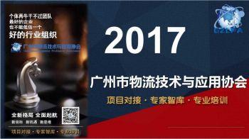 广州市物流技术与应用协会-介绍