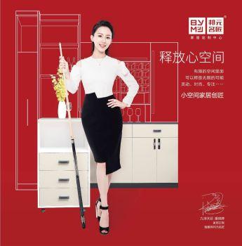 【2019年新品】邦元名匠新品画册