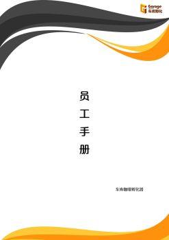 车库咖啡孵化器员工手册2017年2.0版