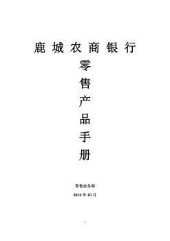 零售业务部产品宣传手册