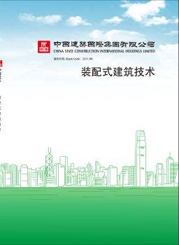 海龙公司装配式建筑宣传册