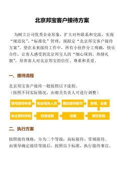 北京邦宝接待方案电子杂志