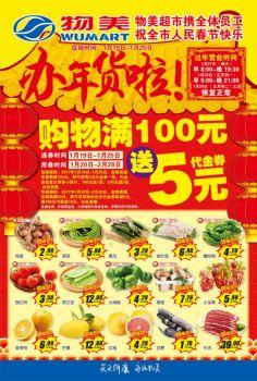 咸阳物美超市2017年货大街加强档海报电子书