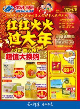 咸阳物美超市2017年新年档海报电子宣传册
