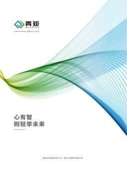 青矩技术企业宣传册