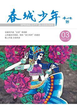 春城少年第3期(2020年10月) 电子书制作软件