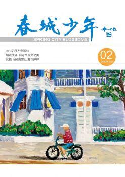 春城少年第2期(2020年8月) 電子書制作軟件
