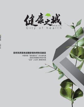 《健康之城》第12期(2019.07) 電子書制作平臺