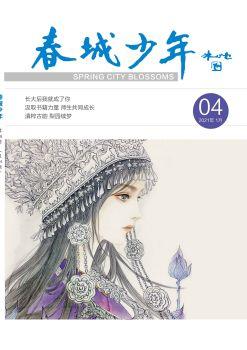 春城少年第4期(2021年1月)电子画册 电子书制作软件