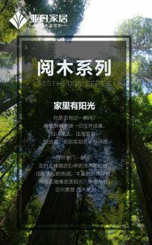 亚丹家居【阅木系列】,3D数字期刊阅读发布