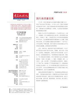 建筑机械化杂志