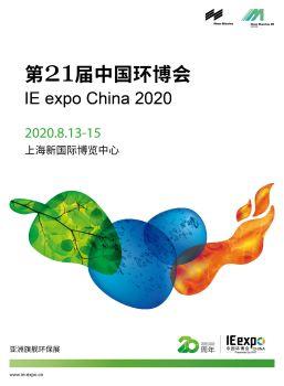 第21届中国环博会上海展邀请函 电子书制作软件