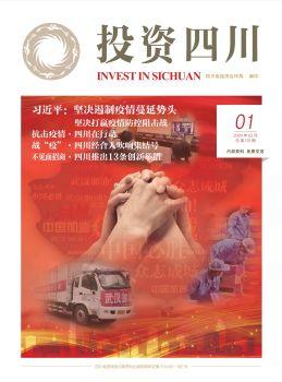 """投資四川2020抗""""疫""""???電子期刊,在線報刊閱讀發布"""