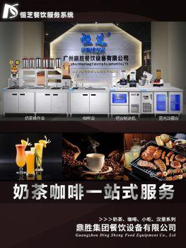 广州鼎胜餐饮设备有限公司电子画册