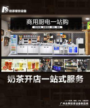 广州永辉奶茶设备制造商电子画册