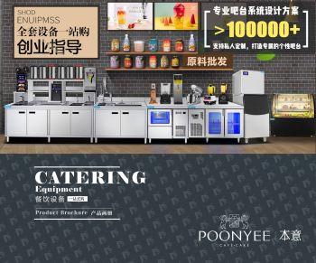 深圳市本意餐饮文化发展有限公司电子画册