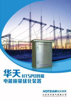HTSPO智能电能质量优化装置电子画册