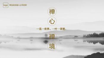 素雅禅意水墨中国风PPT模板宣传画册