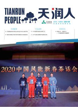 天润人2019年12月刊(阅读版)