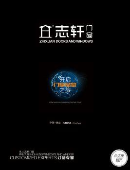 志轩门窗2019工艺玻璃第一期电子画册