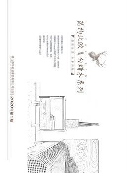 华松居家具{极简北欧·白蜡木系列}电子画册