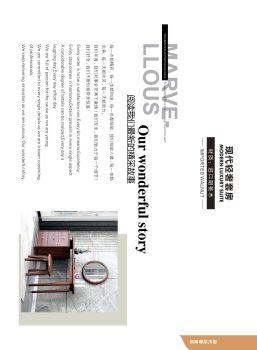 现代轻奢套房&现代简约套房电子刊物
