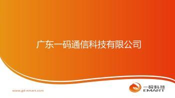 广东一码通信科技有限公司电子画册