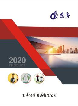 东粤2020年产品宣传手册