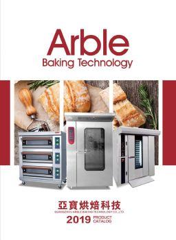 亚宝烘焙科技2019产品图册