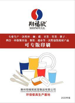 翔福欧2020版产品手册