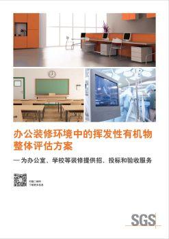 SGS办公环境中的挥发性有机物装修整体评估方案三折页电子书