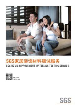 SGS家居装饰材料测试服务宣传册