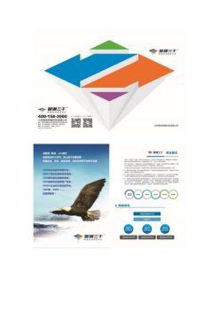 江苏零浩网络科技有限公司宣传手册