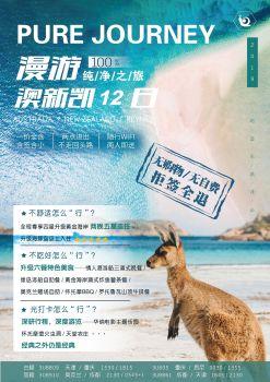 漫游澳新凯12日纯净之旅-天津起止电子画册