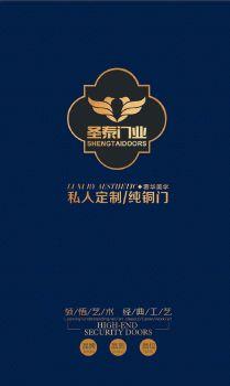 圣泰真铜门 电子书制作平台