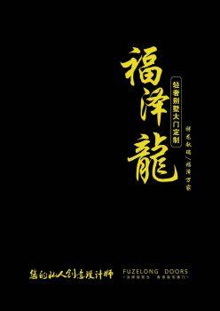 福泽龙轻奢别墅大门定制电子画册