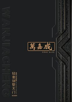 唐宫轻奢别墅大门电子画册