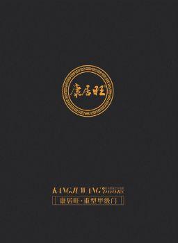 康居旺重型甲级门电子画册