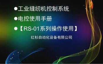 工业缝纫机控制系统(RS01款系列操作说明书) 电子书制作平台