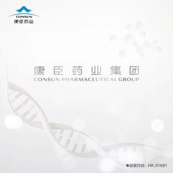 康臣药业集团画册