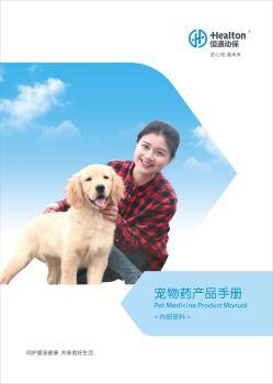 宠物药产品手册,电子期刊,电子书阅读发布