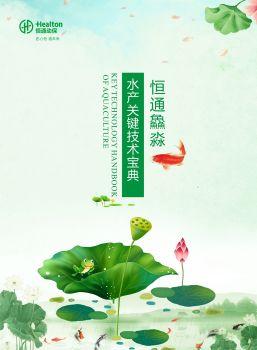 水产产品手册 电子书制作软件