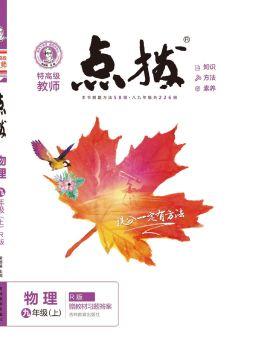 2019秋 四川地区 初中点拨九年级物理上册(R版) 电子书制作平台