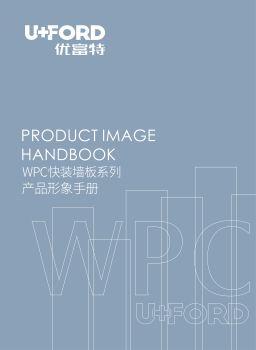 优富特WPC墙板画册