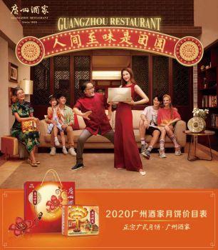 2020广州酒家价目表(1)(4)--7折电子画册