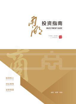 湘潭雨湖投資指南 電子書制作軟件