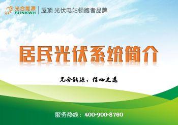 光合能源居民系统简介20170912宣传画册