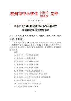3号关于印发2019年杭州市中小学生科技节专项科技活动方案的通知电子书